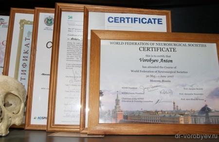 сертификаты нейрохирурга